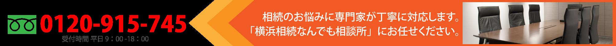 相続のお悩みに専門家が対応する「横浜相続なんでも相談所」